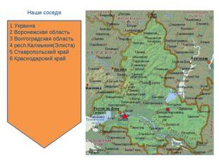 1 Наши соседи 1 Украина 2 Воронежская область 3 Волгоградская область 4 респ.