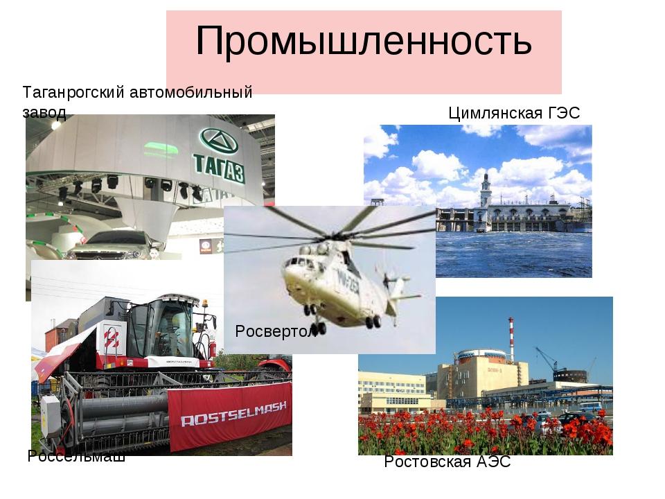 Промышленность Таганрогский автомобильный завод Россельмаш Ростовская АЭС Цим...