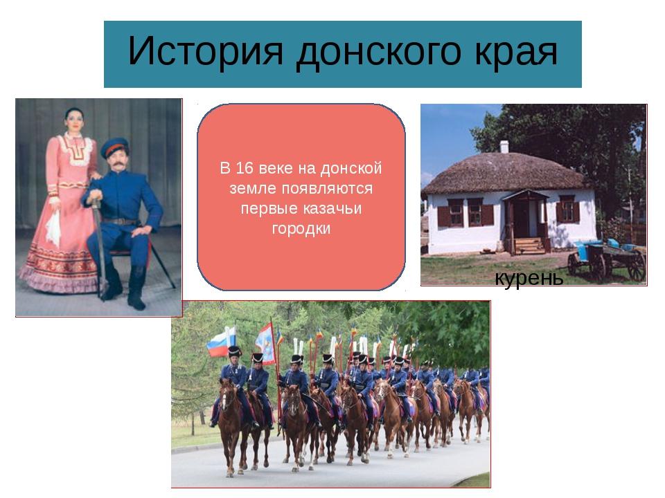 История донского края В 16 веке на донской земле появляются первые казачьи го...
