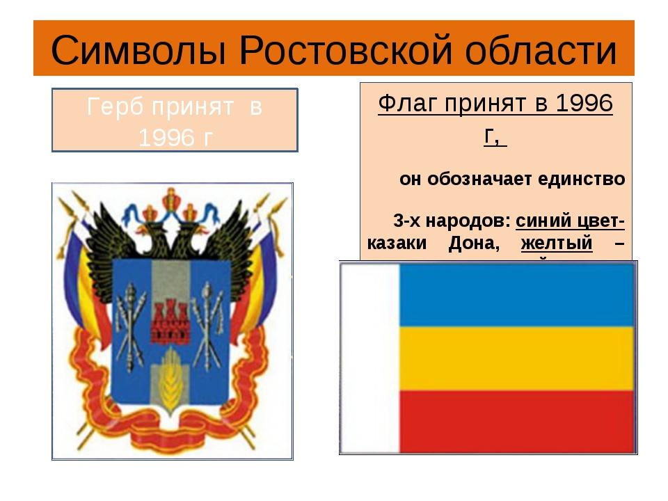Символы Ростовской области Флаг принят в 1996 г, он обозначает единство 3-х н...