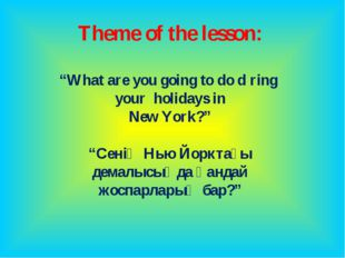 "Theme of the lesson: ""What are you going to do d ring your holidays in New Yo"