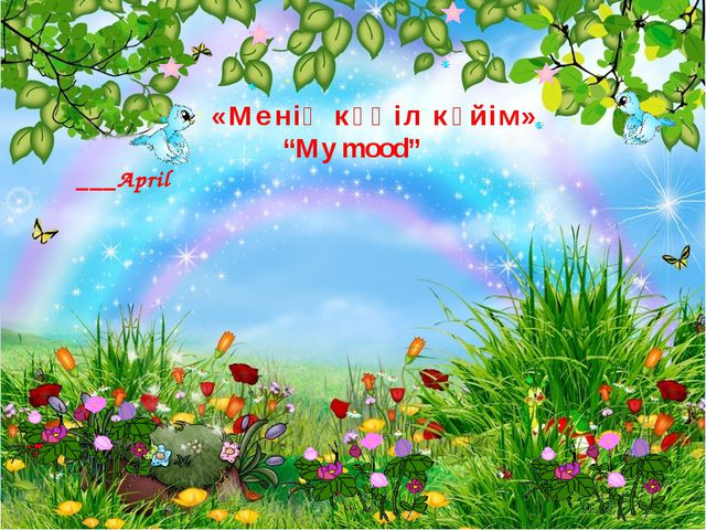 "«Менің көңіл күйім» ""My mood"" ___April"