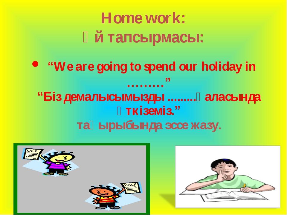 """""""We are going to spend our holiday in ………"""" """"Біз демалысымызды .........қалас..."""