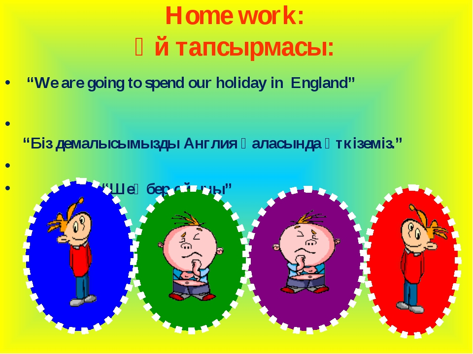 "Home work: Үй тапсырмасы: ""We are going to spend our holiday in England"" ""Біз..."