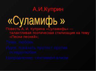 А.И.Куприн Повесть А. И. Куприна «Суламифь» — талантливая поэтическая стилиза