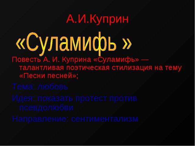 А.И.Куприн Повесть А. И. Куприна «Суламифь» — талантливая поэтическая стилиза...