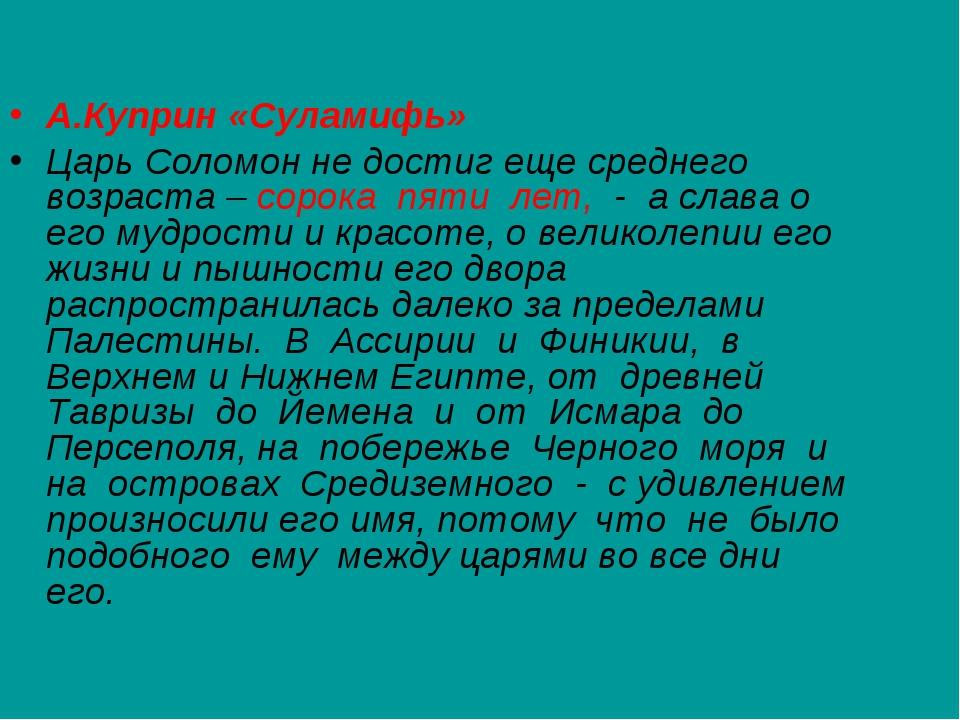 А.Куприн «Суламифь» Царь Соломон не достиг еще среднего возраста – сорока пя...