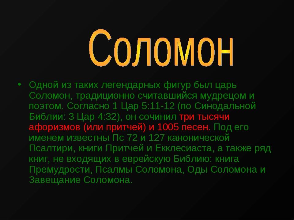 Одной из таких легендарных фигур был царь Соломон, традиционно считавшийся м...