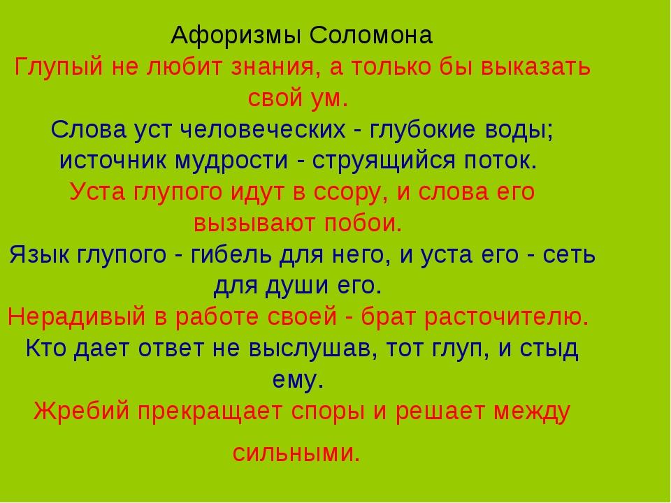 Афоризмы Соломона Глупый не любит знания, а только бы выказать свой ум. Слов...