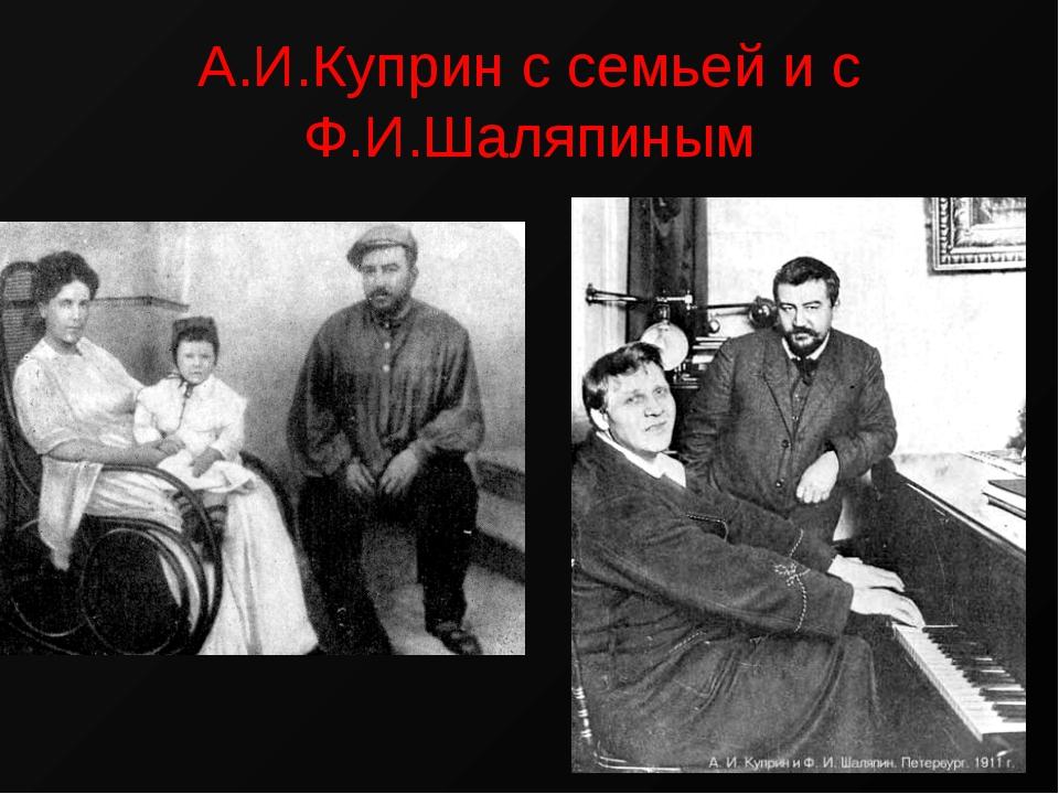 А.И.Куприн с семьей и с Ф.И.Шаляпиным