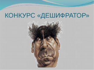 КОНКУРС «ДЕШИФРАТОР»