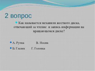 2 вопрос Как называется механизм жесткого диска, отвечающий за чтение и запис