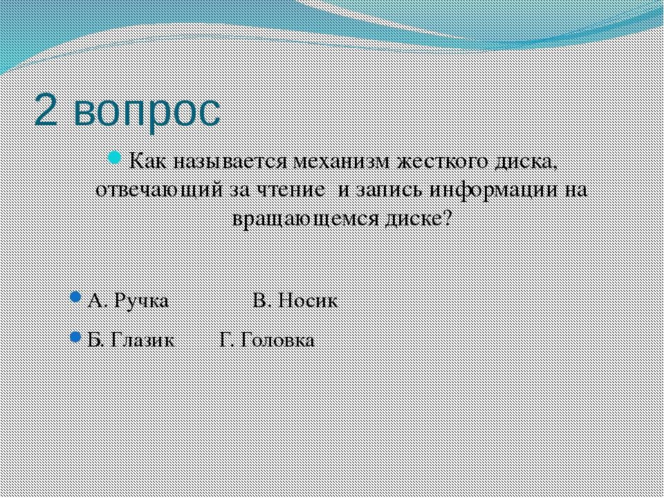 2 вопрос Как называется механизм жесткого диска, отвечающий за чтение и запис...