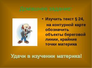 Домашнее задание: Изучить текст § 24, на контурной карте обозначить объекты б