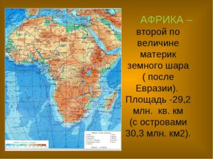АФРИКА – второй по величине материк земного шара ( после Евразии). Площадь -