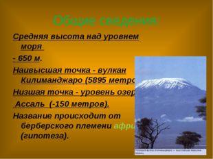 Общие сведения: Средняя высота над уровнем моря - 650 м. Наивысшая точка - ву