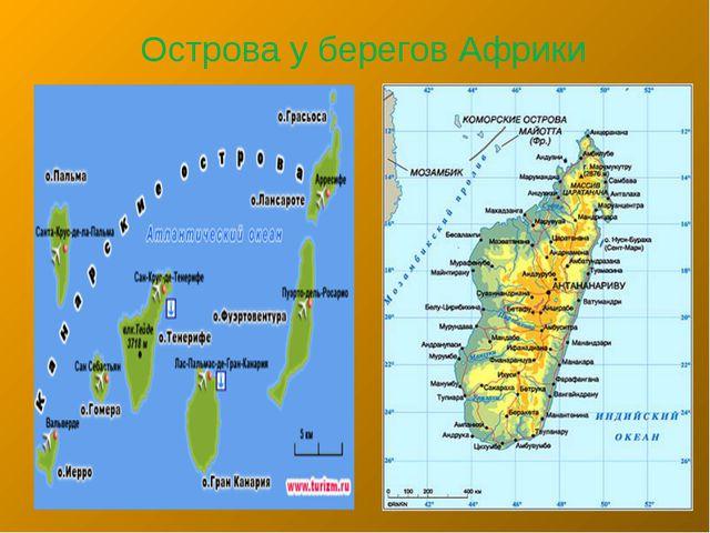 Острова у берегов Африки