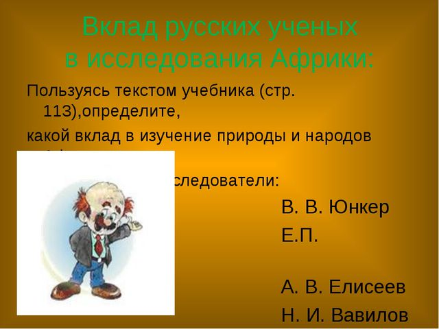 Вклад русских ученых в исследования Африки: Пользуясь текстом учебника (стр....