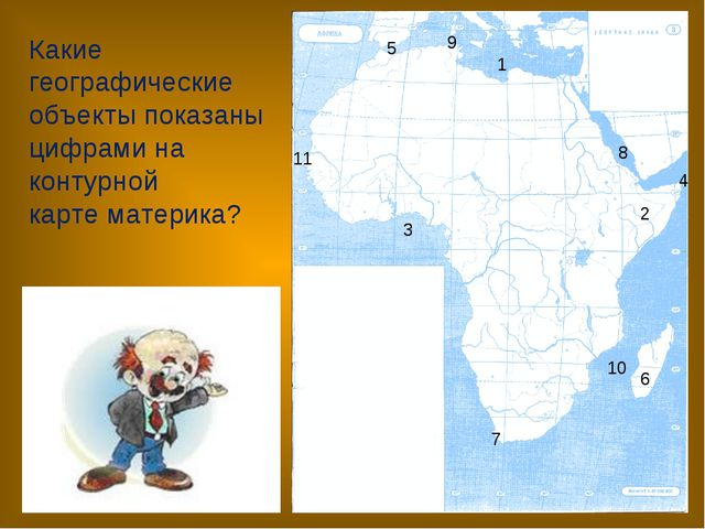 1 2 3 4 5 6 7 8 9 10 11 Какие географические объекты показаны цифрами на конт...