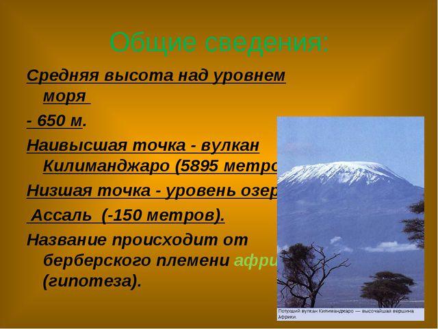 Общие сведения: Средняя высота над уровнем моря - 650 м. Наивысшая точка - ву...