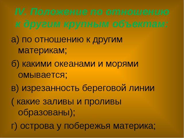 IV. Положение по отношению к другим крупным объектам: а) по отношению к друг...