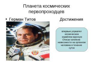 Планета космических первопроходцев Герман Титов Достижения впервые управлял к