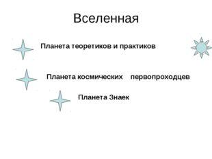 Вселенная Планета теоретиков и практиков Планета космических первопроходцев П