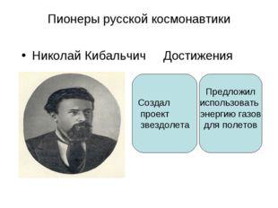 Пионеры русской космонавтики Николай Кибальчич Достижения Создал проект звезд