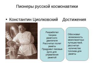 Пионеры русской космонавтики Константин Циолковский Достижения Разработал тео