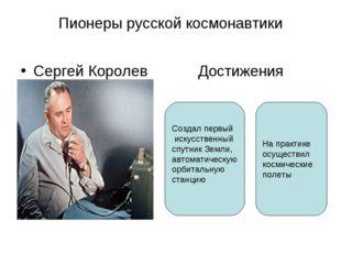 Пионеры русской космонавтики Сергей Королев Достижения Создал первый искусств
