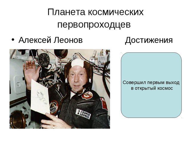 Планета космических первопроходцев Алексей Леонов Достижения Совершил первым...