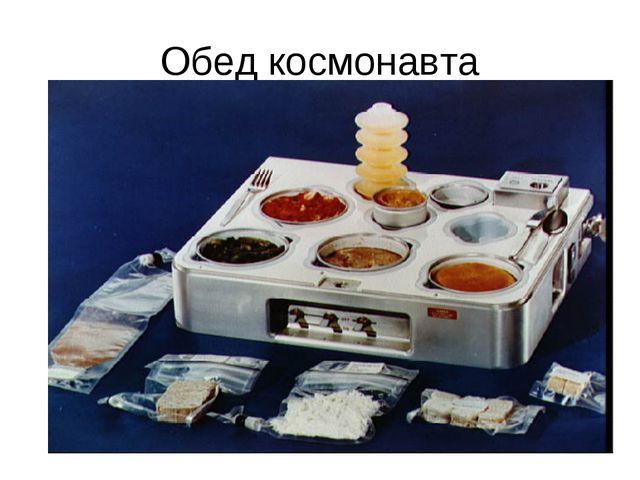 Обед космонавта
