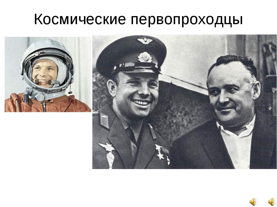 Космические первопроходцы