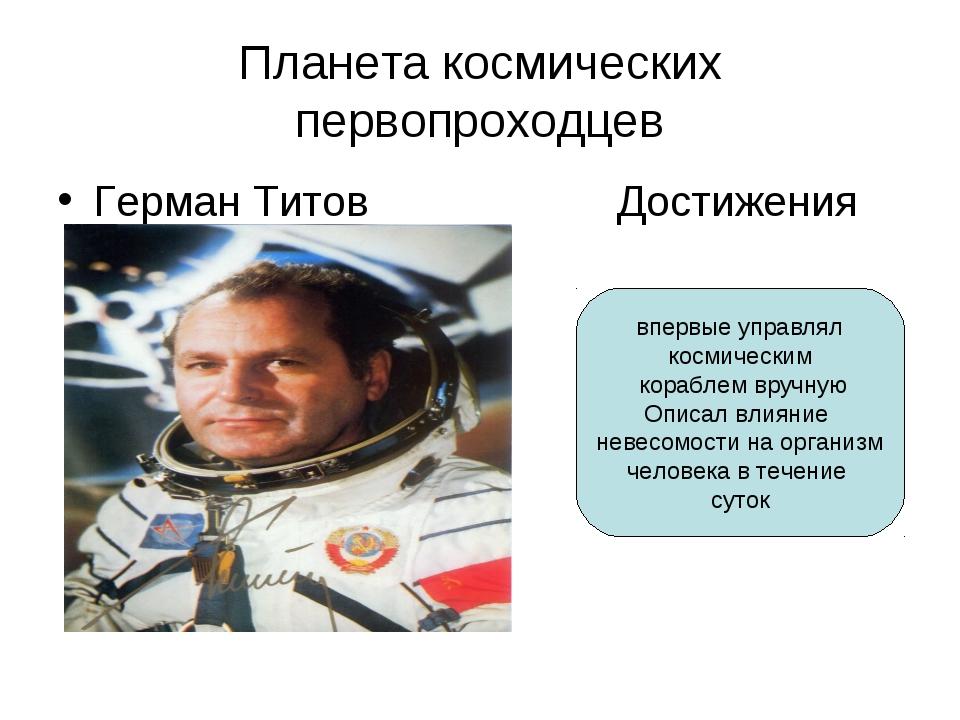 Планета космических первопроходцев Герман Титов Достижения впервые управлял к...