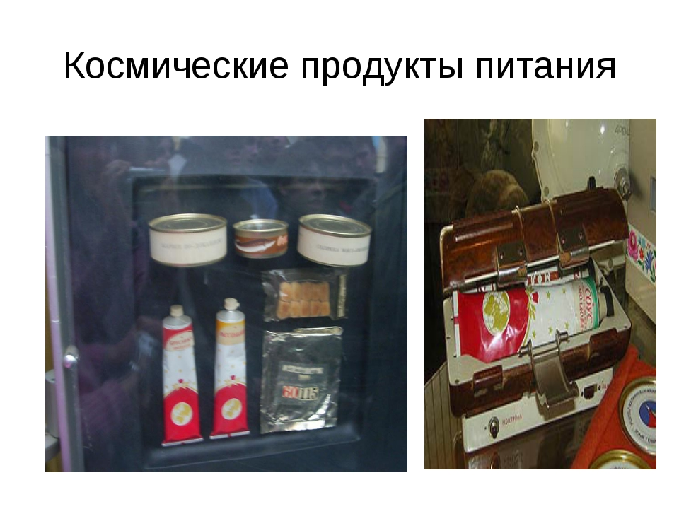 Космические продукты питания