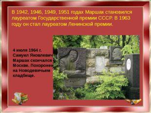 4 июля 1964 г. Самуил Яковлевич Маршак скончался в Москве. Похоронен на Ново