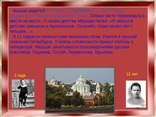 Маршак родился 3 ноября (22 октября с. с.) 1887 года в Воронеже в большой и