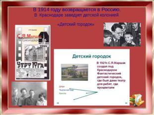 В 1914 году возвращается в Россию. В Краснодаре заведует детской колонией «Д