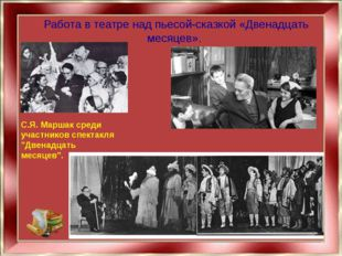 Работа в театре над пьесой-сказкой «Двенадцать месяцев». С.Я.Маршак среди уч