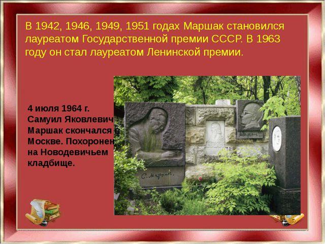 4 июля 1964 г. Самуил Яковлевич Маршак скончался в Москве. Похоронен на Ново...