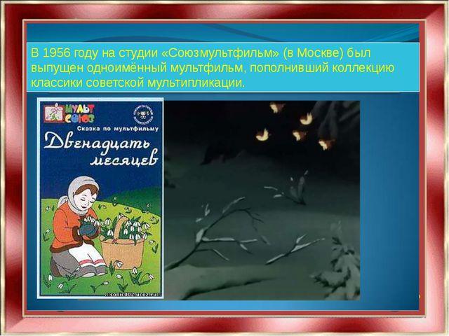 В 1956 году на студии «Союзмультфильм» (в Москве) был выпущен одноимённый мул...