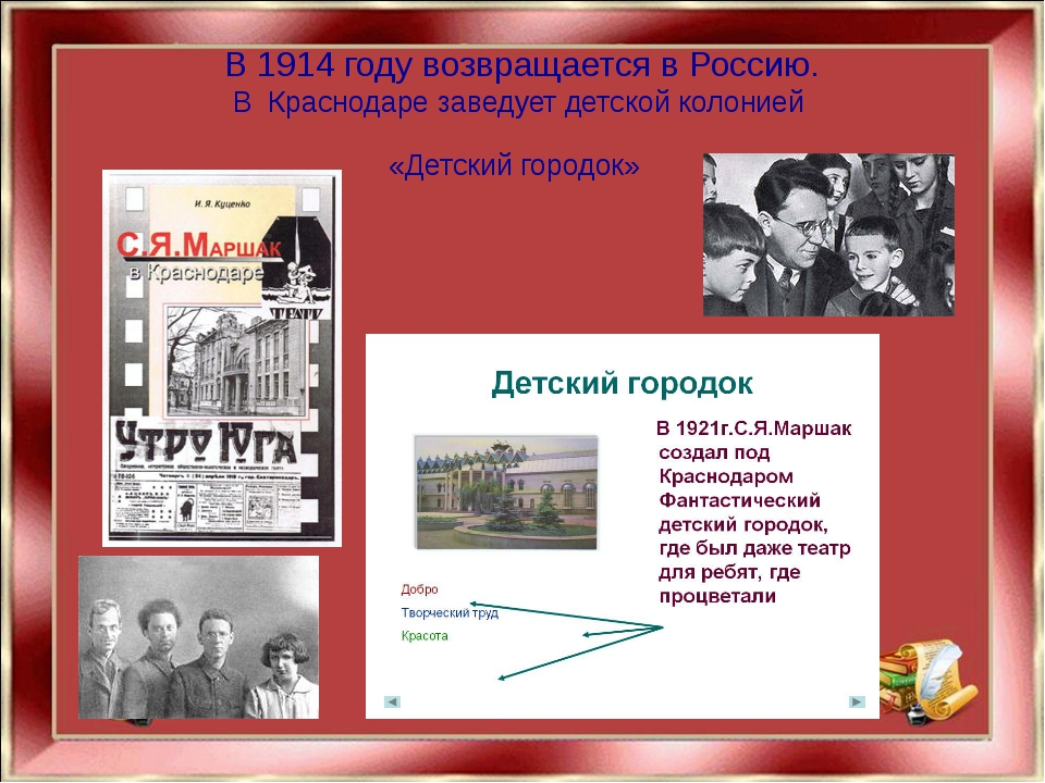 В 1914 году возвращается в Россию. В Краснодаре заведует детской колонией «Д...