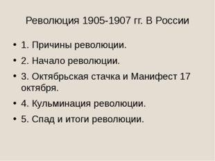 Революция 1905-1907 гг. В России 1. Причины революции. 2. Начало революции. 3