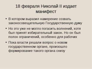 18 февраля Николай II издает манифест В котором выразил намерение созвать зак