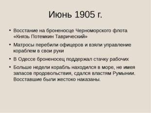 Июнь 1905 г. Восстание на броненосце Черноморского флота «Князь Потемкин Тавр