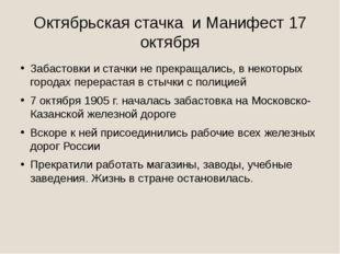 Октябрьская стачка и Манифест 17 октября Забастовки и стачки не прекращались,