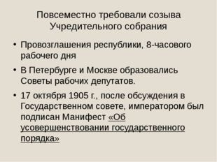 Повсеместно требовали созыва Учредительного собрания Провозглашения республик