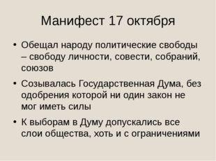 Манифест 17 октября Обещал народу политические свободы – свободу личности, со