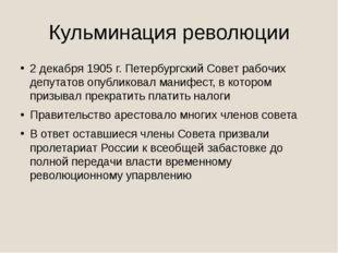 Кульминация революции 2 декабря 1905 г. Петербургский Совет рабочих депутатов