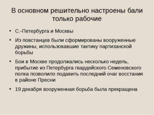 В основном решительно настроены бали только рабочие С.-Петербурга и Москвы Из
